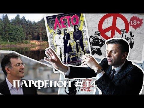 Парфенон #14: «Лето» в прокате, Бэнкси в Москве, Гуриев об экономике РФ, своё вино, родная Улома (видео)