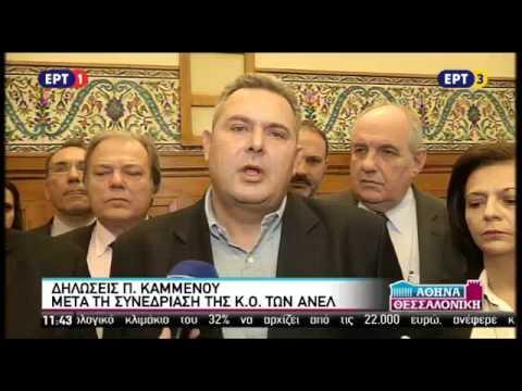 Δηλώσεις του Π. Καμμένου μετά τη συνεδρίαση της Κ.Ο. των Ανεξάρτητων Ελλήνων