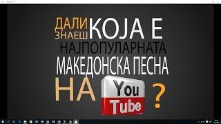2016/ТОП-20 најпопуларни македонски песни на Youtube/ TOP 20 most viewed Macedonian songs