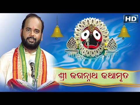 Video Shree JagannathaNka Amrutabani (FULL) ଶ୍ରୀ ଜଗନ୍ନାଥଙ୍କ ଅମୃତବାଣୀ by Charana Ram Das1080P HD VIDEO download in MP3, 3GP, MP4, WEBM, AVI, FLV January 2017