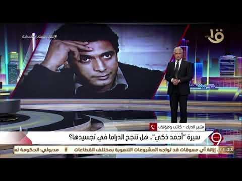 بشير الديك: شخصية أحمد زكي استثنائية أكثر من أم كلثوم وعبد الحليم