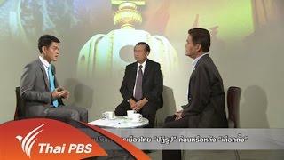 """ตอบโจทย์ - """"จุดเปลี่ยน"""" การเมืองไทย """"ปฏิรูป"""" ก่อนหรือหลัง """"เลือกตั้ง"""""""