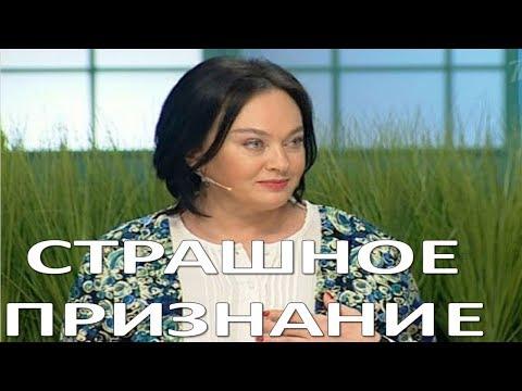 Лариса Гузеева сделала страшное признание! (15.12.2017) (видео)