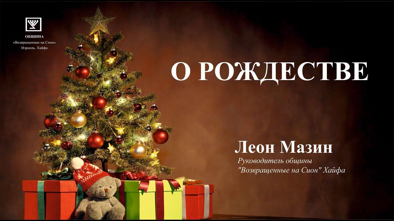 О Рождестве