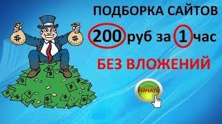 Как заработать 200 руб за 1 час без вложений в 2018 году