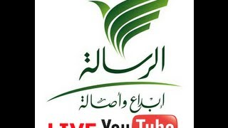 Live Stream بث مباشر  قناة الرسالة الفضائية