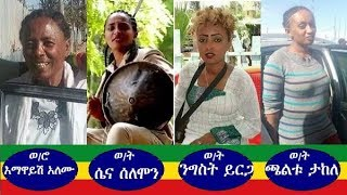 Ethiopian Women and politics – Emawayesh Alemu, Sena Soomon, Nigest Yirga and Chaltu Takele