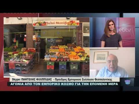 Αγωνία από τον εμπορικό κόσμο για την επόμενη μέρα μετά την άρση των μέτρων | 27/04/2020 | ΕΡΤ