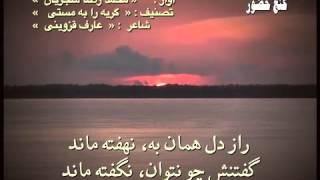 Mohammad Reza Shajarian Gerye Ra Be Masti