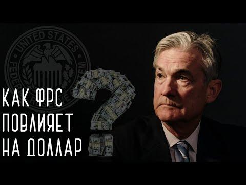 Прогноз доллара на 24-30 сентября / Чего ждать от ФРС - DomaVideo.Ru
