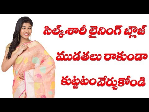 Video Silk Saree lining blouse sitching without wrinkles @ part 161 download in MP3, 3GP, MP4, WEBM, AVI, FLV January 2017
