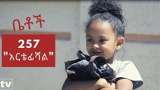 """Betoch - """"አርቴፊሻል"""" Comedy Ethiopian Series Drama Episode 257"""