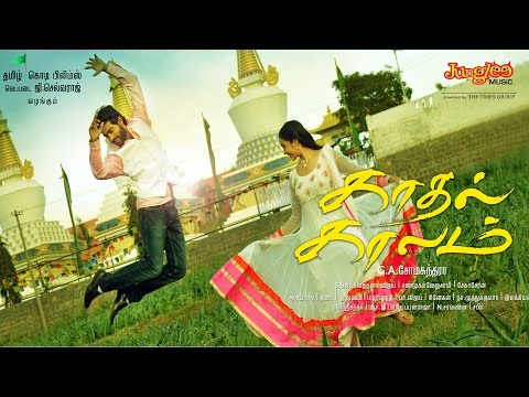 Kaadhal Kaalam Trailer HD