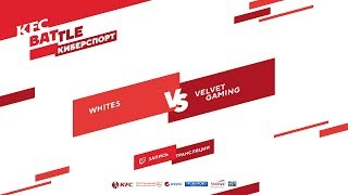 Whites vs Velvet Gaming, KFC Battle, game 1 [GodHunt, LighTofHeaveN ]