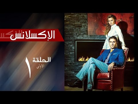L'Excellence _ Episode | 1| مسلسل الاكسلانس _ الحلقة الاولى (видео)
