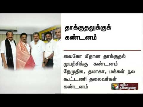 DMDK-TMC-and-PWF-leaders-condemn-the-attempted-attack-on-Vaiko-in-a-joint-statement