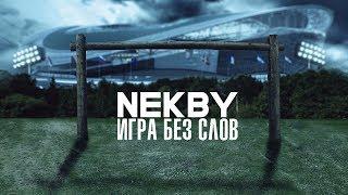 "Download Lagu Nekby ""Игра без слов"" Mp3"
