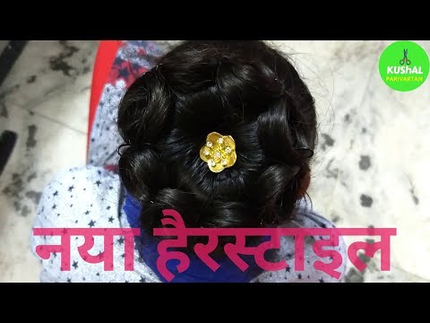 Curly hairstyles - रोज बन हेयर्स स्टाइल - Rose Bun Hairstyle Design - New Hairstyle Design 2018