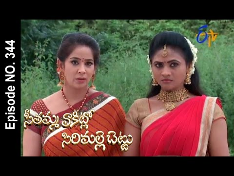 Seethamma Vakitlo Sirimalle Chettu | 11th October 2016| Full Episode No 344 | ETV Telugu