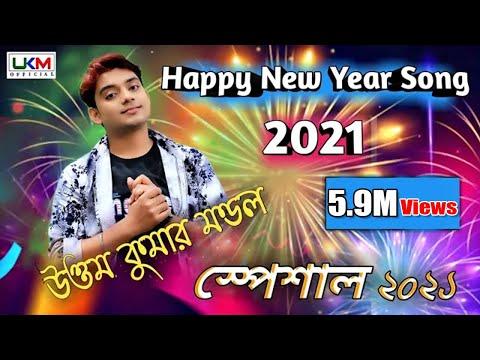 Happy New Year Song 2021 || হ্যাপি নিউ ইয়ার এর সেরা নাচের গান || Uttam Kumar Mondal || UKM Official