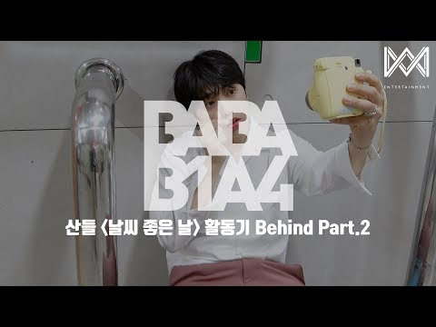 [BABA B1A4 4] EP.6 산들 '날씨 좋은 날' 활동기 Behind Part.2