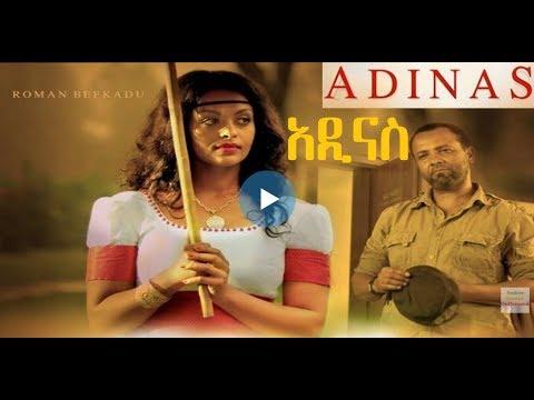 የሮማን በፍቃዱ አዲናስ ሙሉ ፊልም ADENAS full amharic film 2017 roman befikadu