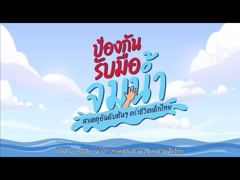 thaihealth ป้องกัน รับมือ จมน้ำ สาเหตุอันดับต้น ๆ คร่าชีวิตเด็กไทย