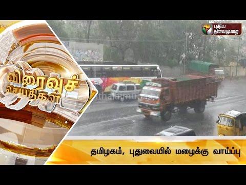 Speed-News-25-07-2016-Puthiyathalaimurai-TV