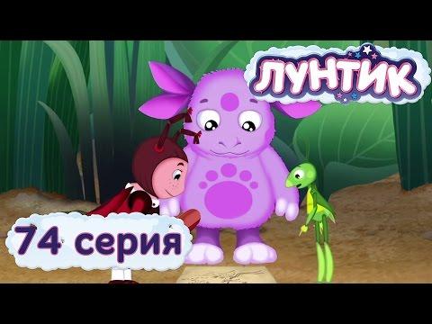 Лунтик и его друзья - 74 серия. Карта - DomaVideo.Ru