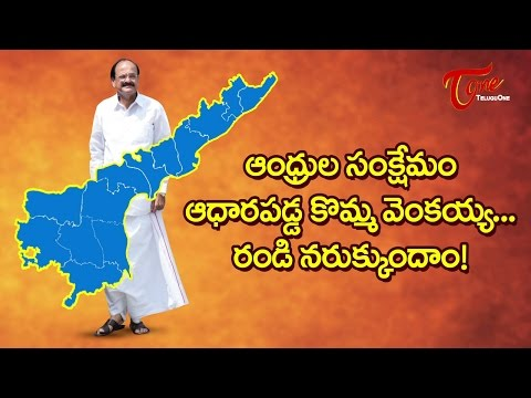 VENKAYYA NAIDU – ONE AND ONLY LEADER WHO REALLY FIGHT FOR US