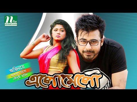 New Natok - Elomelo | Moushumi Hamid | Afran Nisho | Comedy Natok by Dipankar Dipan