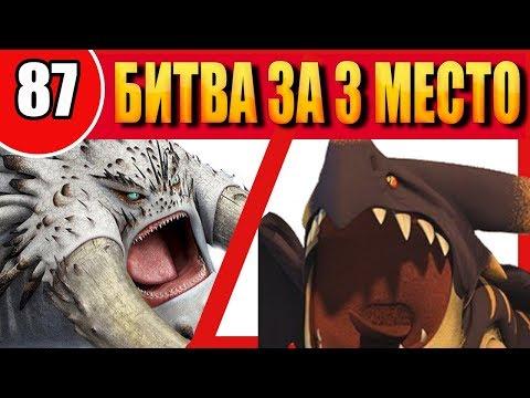 СМУТЬЯН vs ТРОЙНОЙ УДАР / BEWILDERBEAST vs TRIPLE STRYKE