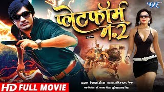 Video प्लेटफार्म नम्बर 2 - Superhit Full Bhojpuri Movie 2018 - Platform No 2 - Rahul Singh, Reshma Shekh MP3, 3GP, MP4, WEBM, AVI, FLV Mei 2019