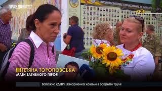 Правда тижня на ПравдаТут за 02.09.18