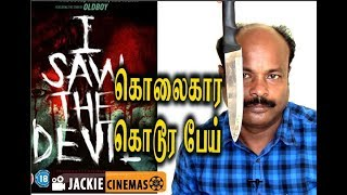 Nonton I saw the Devil (2010) Korean movie Review in Tamil by Jackiesekar | ஐ சா த டெவில் | #Jackiecinemas Film Subtitle Indonesia Streaming Movie Download