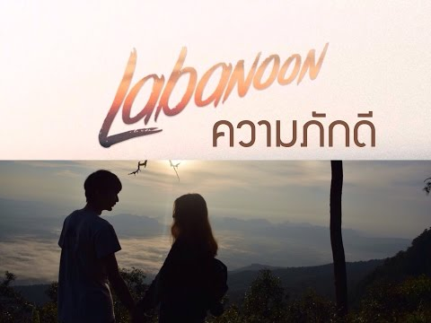 ความภักดี - LABANOON | UNOFFICIAL.