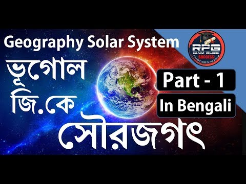 Download GEOGRAPHY PART 1 (SOLAR SYSTEM - সৌরজগৎ) GK In Bengali | RPG Exam Guide HD Mp4 3GP Video and MP3