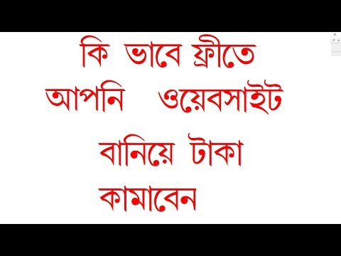How To Create A Website Free, Bangla