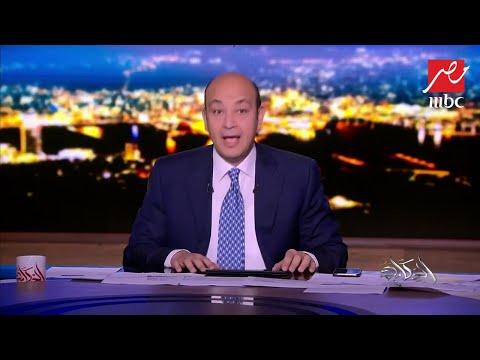 عمرو أديب يعرض دليل براءة شيرين عبد الوهاب من الإساءة لمصر