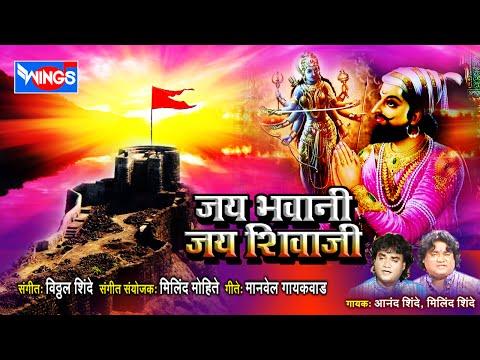 Video Jai Bhavani Jai Shivaji   Anand Shinde, Milind Shinde   Shivaji Lok geet download in MP3, 3GP, MP4, WEBM, AVI, FLV January 2017