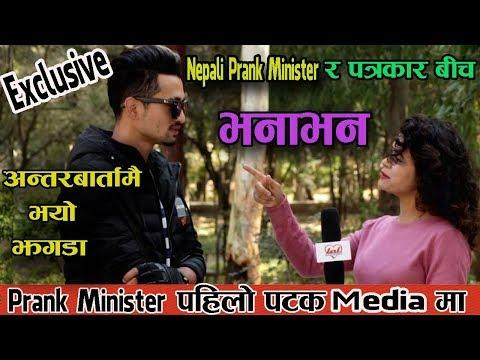 (Nepali Prank Minister जेल बाट छुटेपछि पहिलो पटक मीडियामा    अन्तरबार्तामै  भनाभनको वातावरण    - Duration: 28 minutes.)