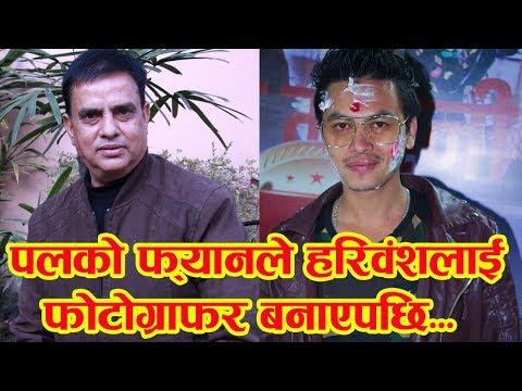 (दीपाश्रीलाई प्रेमिका बनाउन पाउँदा मख्ख हरिवंश | with Actor Haribansha ...17 min, 30 sec.)