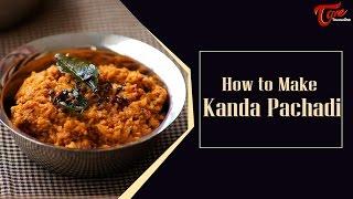 Aaha Emi Ruchi || How To Make Kanda Pachadi (కంద పచ్చడి) || Bharathi