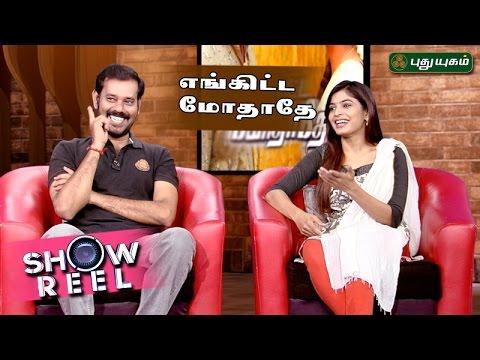 Interview with Enkitta Mothathe Movie team in Showreel   26/03/2017   PuthuyugamTV