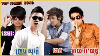Khmer Music - Evil Communist Hun Sen is the real traitor in Khmer's history