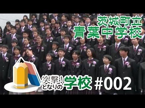 突撃!となりの学校 #002 / 茨城町立青葉中学校