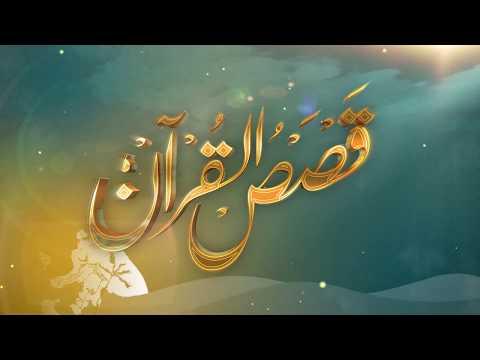 الحلقة (20) برنامج قصص القرآن