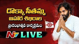 Pawan Kalyan LIVE | Dokka Seethamma Aahaara Shibiraalu Opening
