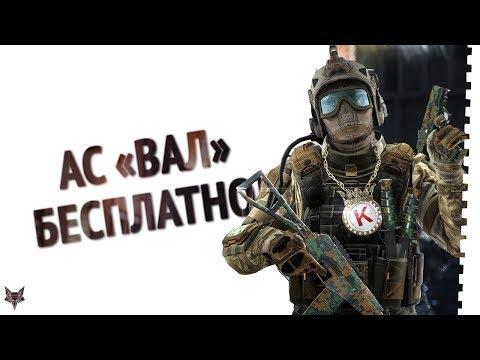 Админы Warface раздают Ас Вал навсегда бесплатно!!!Новая акция Мейла!!!