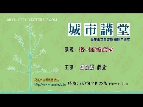 20140222高雄市立圖書館城市講堂—賴佩霞:找一條回家的路